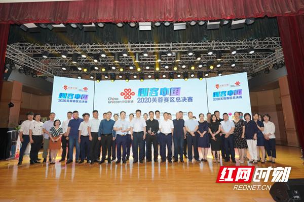 """2020年""""创客中国""""双创大赛长沙芙蓉赛区决赛举行 4个项目脱颖而出"""