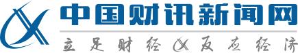 中国财讯新闻网