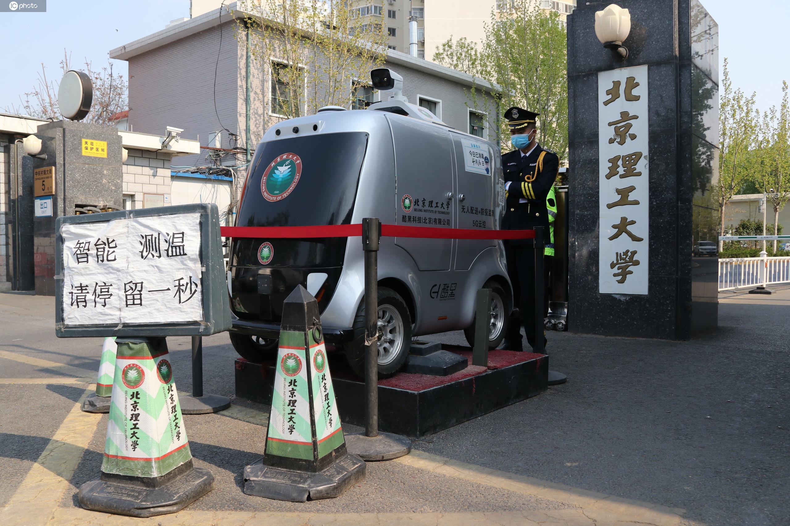 申请入驻 北京理工大学开发5G无人配送车支持人脸识别和体温检测