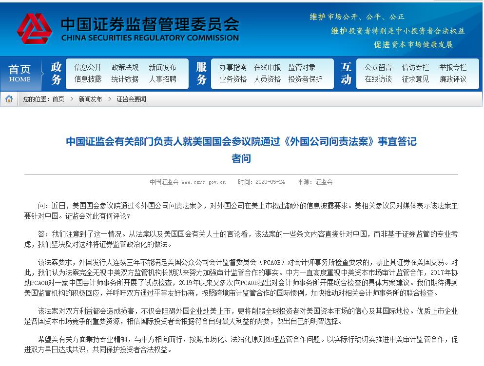 中国证监会:坚决反对将证券监管政治化做法